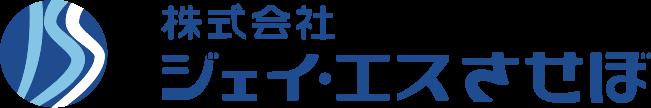 株式会社ジェイ・エスさせぼ