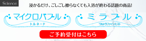 「マイクロバブルトルネード」「ミラブル」予約受付フォーム